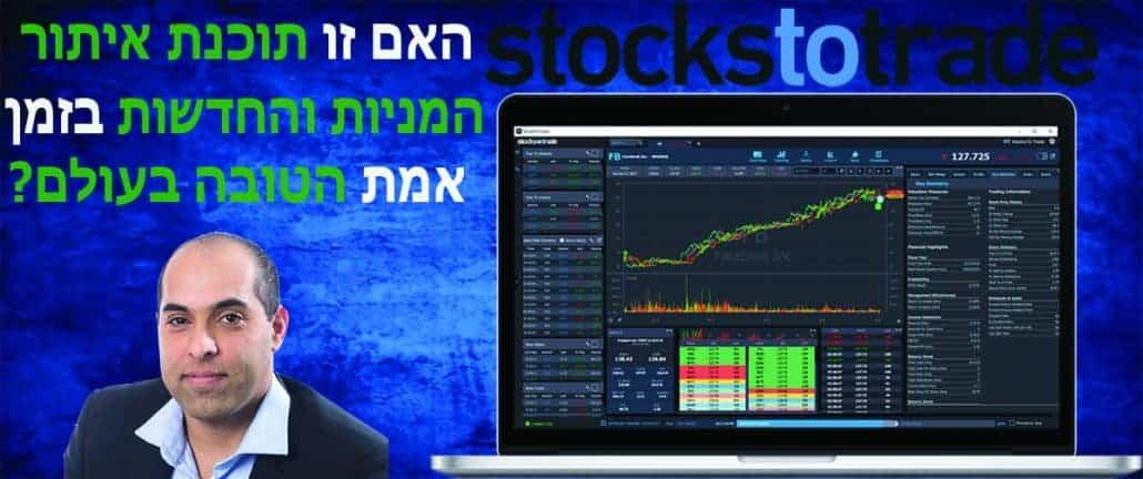 Stocks To Trade סטוקס טו טרייד STT האם זו תוכנת איתור המניות והחדשות בזמן אמת הטובה בעולם?